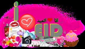 أنا،، ♥ العيد